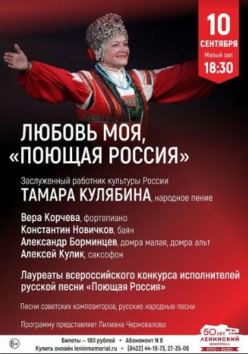 Концерт «Любовь моя, «Поющая Россия» @ Малый зал Ленинского мемориала