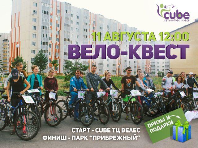 Фитнес велоквест в Заволжском районе