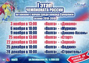 Хоккейный матч  Волга - Динамо (Москва) @ Волга-Спорт-Арена | Дворец Спорта |Октябрьская улица, 26Б