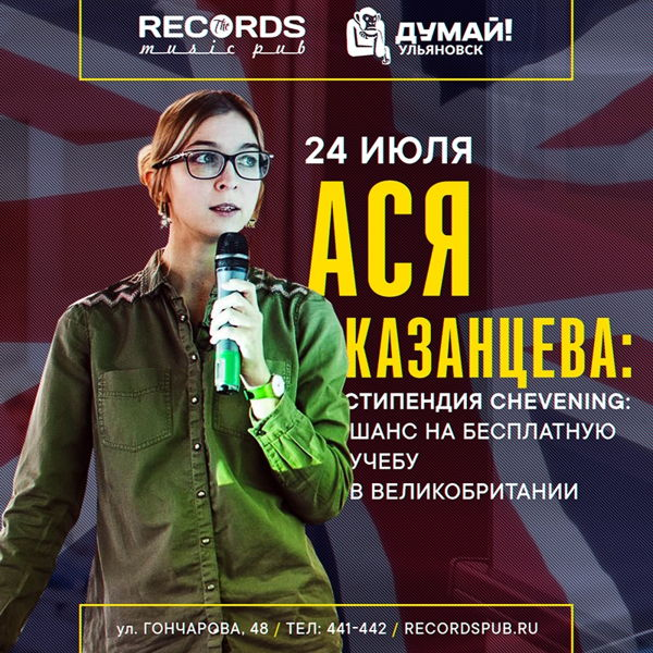 "Лекция от Аси Казанцевой ""Стипендия Chevening: учеба в Великобритании"" в Records Music Pub @ Records Music Pub"