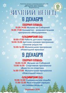 Проект «Зимний венец» @ Владимирский сад (ул. Плеханова, 10), Соборная площадь