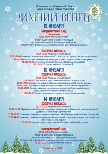 Зимний Венец, программа мероприятий