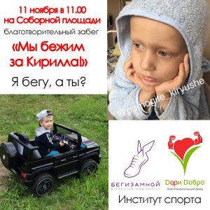 Благотворительный забег «Мы бежим за Кирилла» @ Соборная площадь