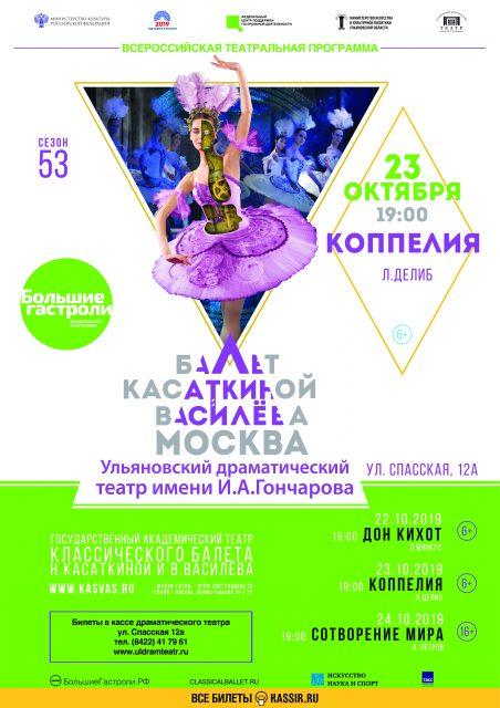 """Спектакль """"Коппелия"""" @ Драматический театр"""