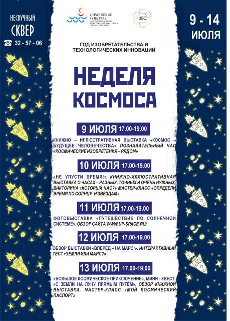 Неделя космоса в сквере имени Н.М. Карамзина @ сквер имени Карамзина