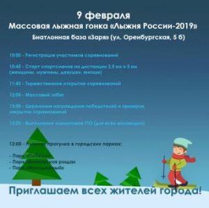 Массовая лыжная гонка «Лыжня России-2019» @ на биатлонной базе УлГУ «Заря» (ул. Оренбургская, 5 б)