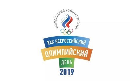 Мероприятия Всероссийского Олимпийского дня