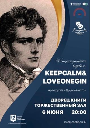 Водевиль по мотивам романа в стихах А.С. Пушкина «Евгений Онегин» «KEEPCALM&LOVEONEGIN» @ Дворец книги (пер. Карамзина, 3/2)
