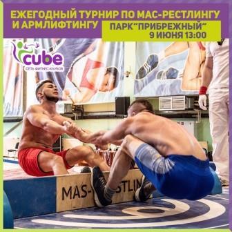 Открытый турнир по мас-рестлингу и армлифтингу @ парк «Прибрежный»