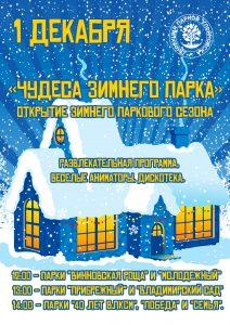 """Открытие паркового сезона """"Чудеса зимнего парка"""""""