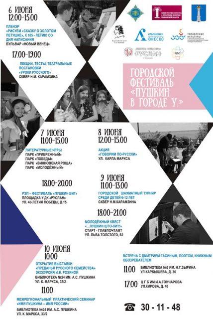 Городской фестиваль «Пушкин в городе У.»