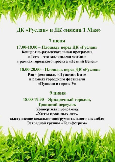 """Мероприятия в ДК """"Руслан"""""""