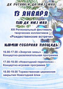 XIII Региональный фестиваль творческих коллективов «Рождественские встречи» @ ДК имени 1 мая(ул. Ленинградская, 4)