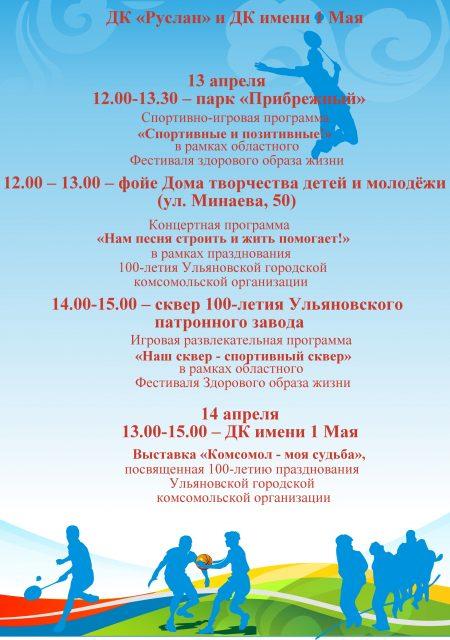 Программа мероприятий  выходного дня