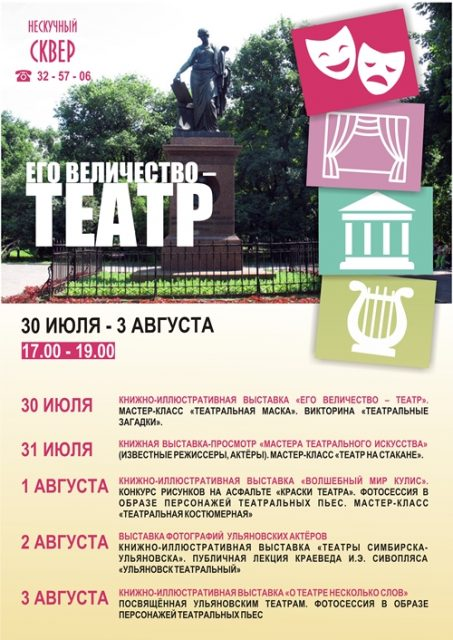 Неделя театра в Нескучном сквере @ Нескучны сквер