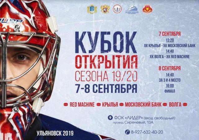 """Турнир открытия хоккейного сезона 19/20 @ ФОК """"Лидер"""""""