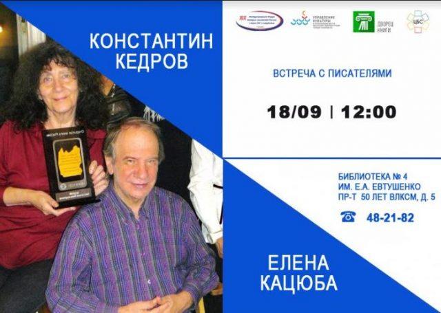 Творческая встреча с поэтами Константином Кедровым и Еленой Кацюбой @ библиотека №4 им. Е.А. Евтушенко