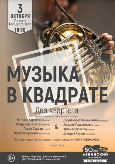 """Концерт """"Музыка в квадрате"""" @ Галерея Большого зала Ленинского мемориала"""