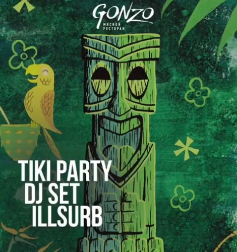 Вечеринка в Gonzo bar @ Gonzo Bar