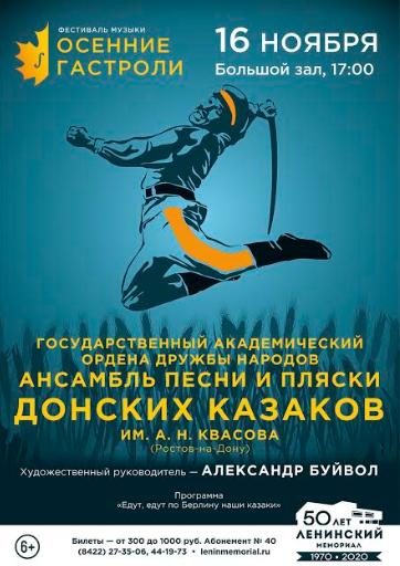 Ансамбль песни и пляски Донских Казаков им. А.Н. Квасова