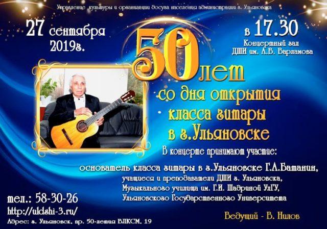 Концерт в честь 50-летия со дня открытиякласса гитары в городе @ ДШИ имени А.В. Варламова