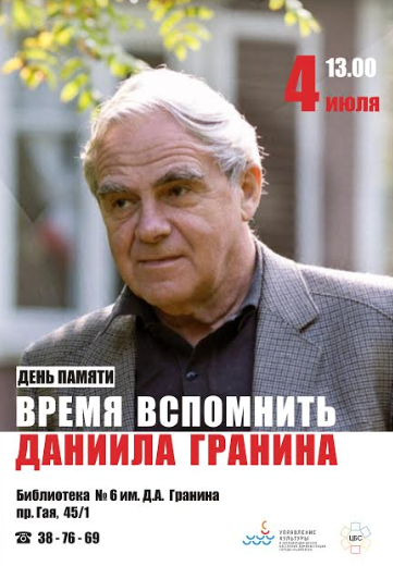 День Памяти писателя Даниила Гранина в библиотеке №6 @ библиотека №6