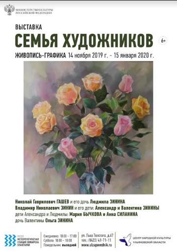 Выставка «Семья художников» @ музей «Метеорологическая станция Симбирска. Планетарий»