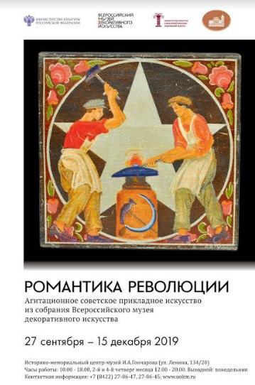 Открытие выставки «Романтика революции. Агитационное советское прикладное искусство»