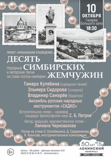 Концерт «Десять симбирских жемчужин» @ Малый зал Ленинского мемориала