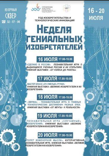 Неделя гениальных изобретений @ сквер им. Н.М. Карамзина
