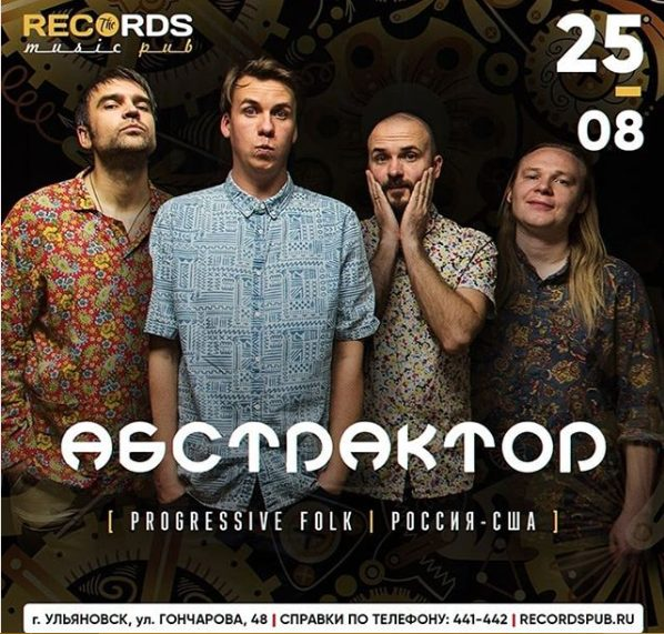 Концерт группы АБСТРАКТОР в Records Music Pub @ Records Music Pub