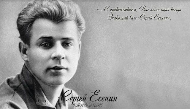 Открытие памятника Сергею Есенину @ Музей изобразительного искусства XX-XXI вв.