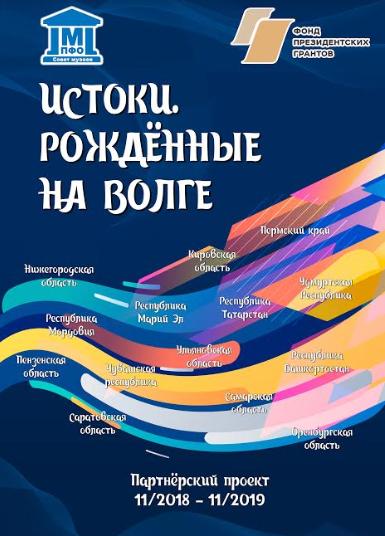 Межрегиональный фестиваль «Истоки. Рождённые на Волге» @ краеведческий музей имени И.А. Гончарова