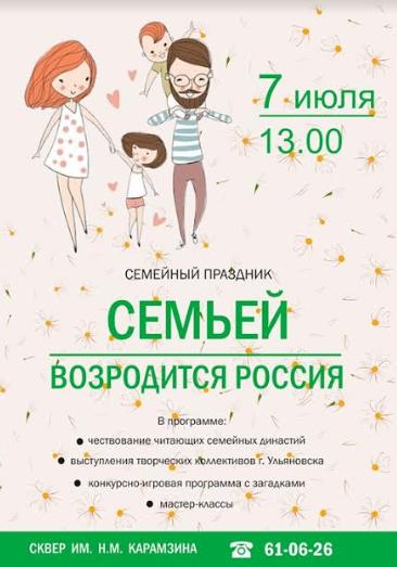 Семейный праздник «Семьей возродится Россия» @ сквер им. Н.М.Карамзина