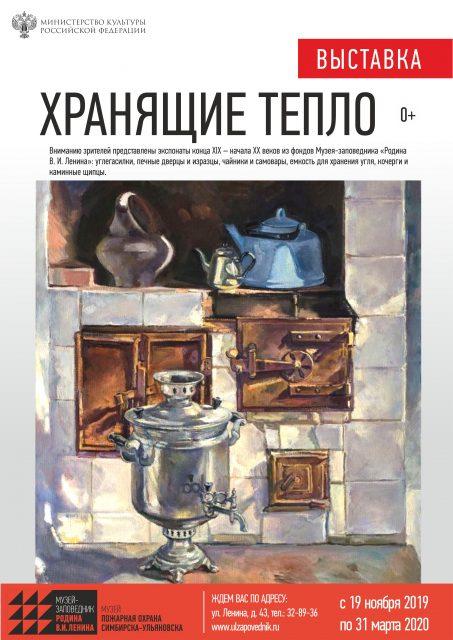 Выставка «Хранящие тепло» @ ул. Ленина, д.43