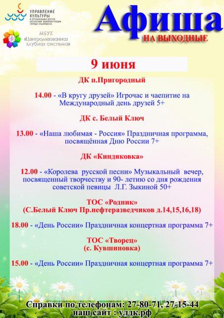Выходной день в ДК города и области, программа