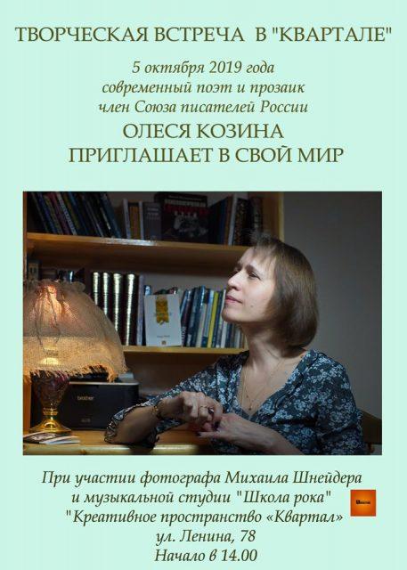 """Творческая встреча с писателем Олесей Козиной @ """"Квартал"""""""