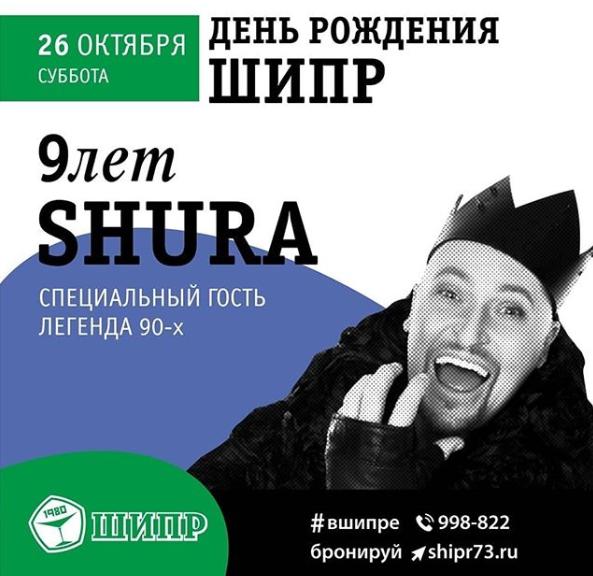"""День рождения """"Шипра"""" и концерт Шуры @ """"ШИПР"""""""
