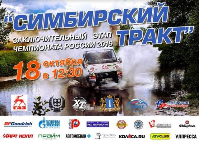 Торжественное открытие Чемпионата России по ралли-рейдам @ Соборная площадь