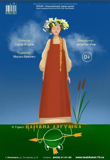 """Спектакль """"Царевна-лягушка"""" @ Театр кукол (ул. Гончарова, 10)"""