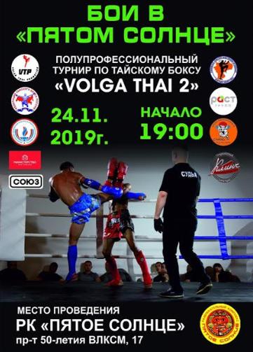 """Полупрофессиональный турнир по тайскому боксу """"Volga Thai 2"""""""