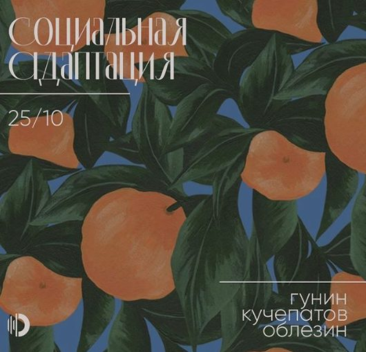 """Вечеринка """"Социальная адаптация"""" @ Клуб Ось"""