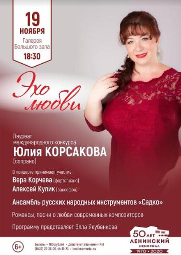 Концерт солистки Ленинского мемориала лауреата международного конкурса Юлии Корсаковой @ БЗЛМ