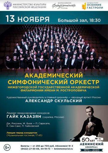 Концерт Академического симфонического оркестра из Нижнего Новгорода @ БЗЛМ