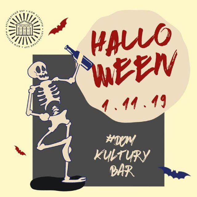"""Halloween в баре Дом культуры @ бар """"Дом культуры"""""""