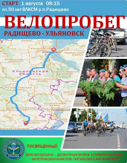 Велопробег в честь дня ВДВ @ пл. 50 лет ВЛКСМ
