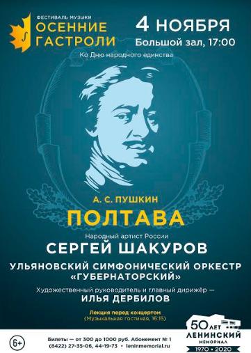 Моноспектакль по поэме А.С. Пушкина «ПОЛТАВА» @ БЗЛМ