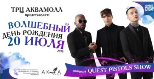 """Концерт QUEST PISTOLS SHOW на большой сцене около ТРЦ Аквамолл @ ТРЦ """"Аквамолл"""""""