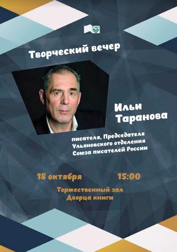 Творческий вечер председателя регионального отделения Союза писателей России Ильи Таранова @ Дворец книги