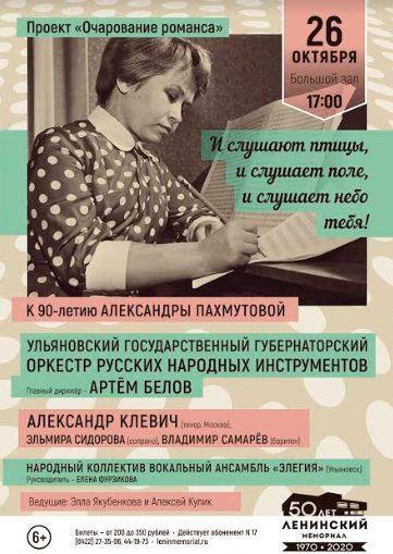 Первый концерт нового творческого проекта Эллы Якубенковой в БЗЛМ @ БЗЛМ
